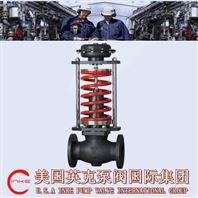 进口自力式阀后压力调节阀品质高