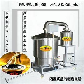THF-25天华纯粮食酿酒设备