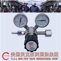 进口高纯气体钢瓶减压阀质量好