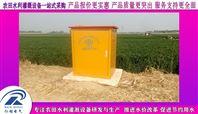 节水灌溉智能井房成套产品
