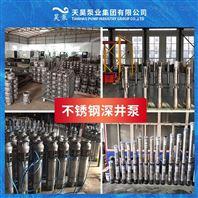 农田灌溉用1500QJ深井潜水泵 泵轴材质2Cr13