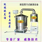 生料发酵玉米酒蒸酒锅酿酒设备