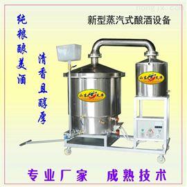 thn-25天华纯粮食酿酒设备