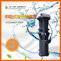 耐磨球墨铸铁QSZ中吸式潜水轴流泵厂家价格