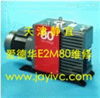 天津爱德华BOC真空泵维修E2M80