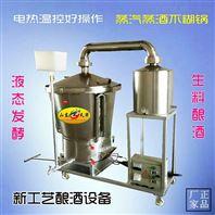 双层锅固液两用原浆蒸酒机