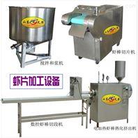 大型商用薯粉虾片机创业设备