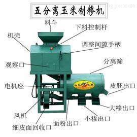 THS-500玉米脱皮制糁机 玉米馇子机
