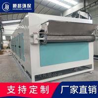 新型食品原料烘干设备-大型带式干燥机