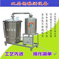 200斤粮五粮液酿酒设备双层烤酒锅