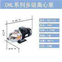 单相三相CHL2-20自来水增压离心泵