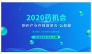 """聚集""""云端"""",呈现精彩!2020药机会-公益展圆满落幕"""