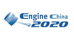 第十九届中国国际内燃机及零部件展览会