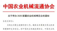 关于停办2020新疆农业机械博览会的通知
