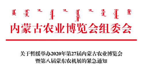 关于暂缓举办2020年第27届内蒙古农业博览会暨第八届蒙东农机展的紧急通知