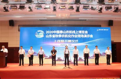 2020中国泰山农机线上博览会成功举办! 260家企业、2000余台高端装备产品线上展示!