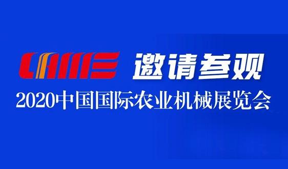 关于邀请参观2020中国国际农业机械展览会的函