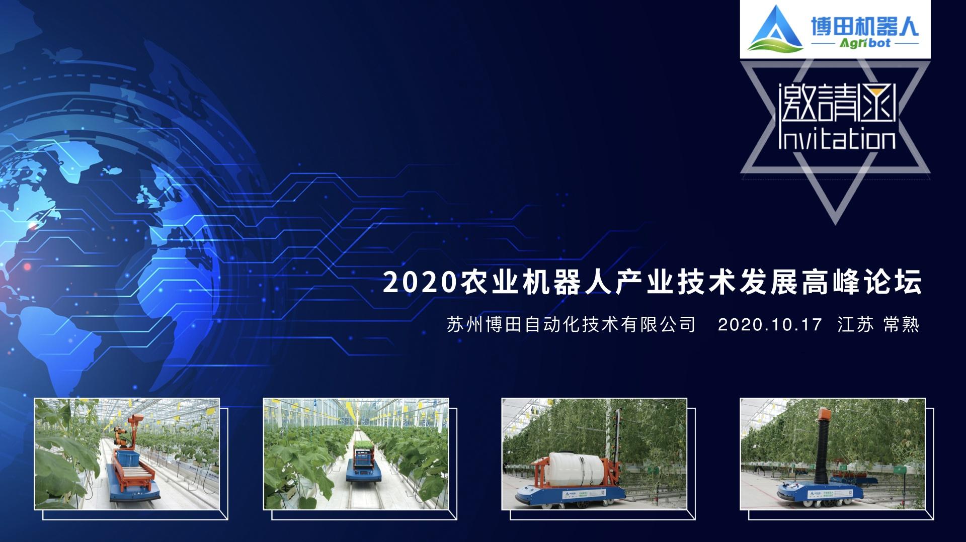 【智慧农业 机器助人】2020年农业机器人产业技术发展高峰论坛邀您参加!