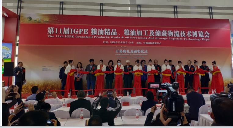 第十一届IGPE粮油精品、粮油加工及储藏物流技术博览会开幕