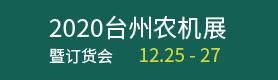 2020台州农机展
