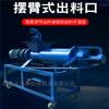 RH-FLJ-200畜牧粪便固液分离机
