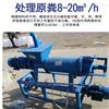 RH-FLJ-200振动筛式粪便分离机 猪粪挤干脱水机